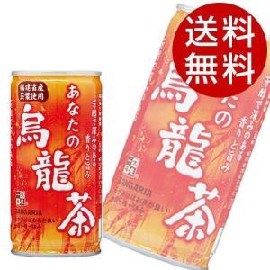 サンガリア あなたの烏龍茶 190g×90缶  『送料無料』※北海道・沖縄・離島を除く drinkmarchais