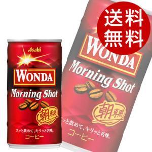 アサヒ飲料 ワンダ モーニングショット 185ml×60缶 『送料無料』※北海道・沖縄・離島を除く|drinkmarchais