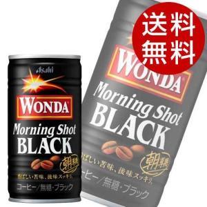 アサヒ飲料 ワンダ ブラック 無糖 缶 185ml×60缶 『送料無料』※北海道・沖縄・離島を除く|drinkmarchais
