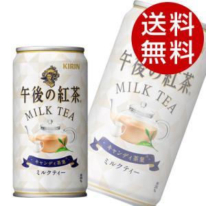 キリン 午後の紅茶 ミルクティー 185g×60缶|drinkmarchais