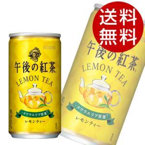 キリン 午後の紅茶 レモンティー 185g×60缶|drinkmarchais