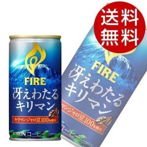 キリン ファイア 冴えわたるキリマン 185g×90缶|drinkmarchais