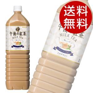 午後の紅茶 ミルクティー 1.5L×8本|drinkmarchais