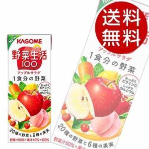 カゴメ 野菜生活100 アップルサラダ 200ml×48本|drinkmarchais