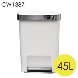 シンプルヒューマン CW1387 レクタンギュラーステップカン ポケット付 ホワイト プラ 45L 『送料無料』※北海道・沖縄・離島を除く|drinkmarchais