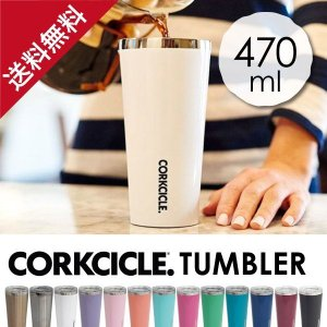 コークシクル タンブラー CORKCICLE TUMBLER 470ml 水筒 25OZ 2025 『送料無料』※北海道・沖縄・離島を除く|drinkmarchais