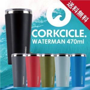 コークシクル ウォーターマン タンブラー 470ml CORKCICLE WATERMAN TUMBLER マグボトル 16OZ 2116W『送料無料』※北海道・沖縄・離島を除く|drinkmarchais