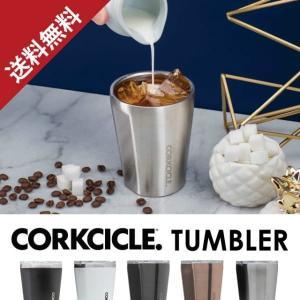 コークシクル タンブラー CORKCICLE TUMBLER 300ml 12OZ 2112 『送料無料』※北海道・沖縄・離島を除く|drinkmarchais