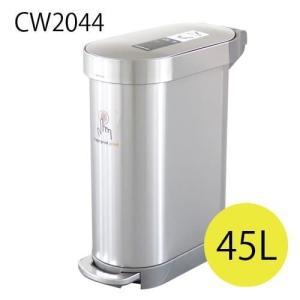 シンプルヒューマン CW2044 スリム ステップカン ステンレス ゴミ箱 45L simplehuman  『送料無料』※北海道・沖縄・離島を除く|drinkmarchais