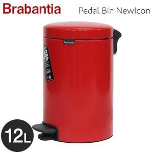 Brabantia ブラバンシア ペダルビン ニューアイコン パッションレッド 12L 112003 ゴミ箱 ごみ箱 キッチン レストルーム『送料無料』※北海道・沖縄・離島を除く|drinkmarchais