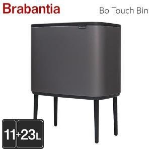 Brabantia ブラバンシア Bo タッチビン プラチナ Bo Touch Bin Platinum 11+23L 316142 『送料無料』※北海道・沖縄・離島を除く drinkmarchais
