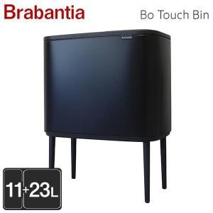 Brabantia ブラバンシア Bo タッチビン マットブラック Bo Touch Bin Matt Black 11+23L 316203 『送料無料』※北海道・沖縄・離島を除く drinkmarchais