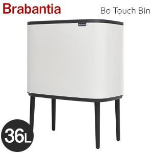 Brabantia ブラバンシア Bo タッチビン ホワイト Bo Touch Bin White 36L 313509 『送料無料』※北海道・沖縄・離島を除く drinkmarchais
