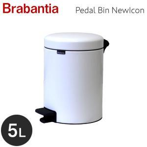 Brabantia ブラバンシア ペダルビン ニューアイコン 5L ホワイト 112065 ゴミ箱 ごみ箱『送料無料(一部地域除く)』|drinkmarchais