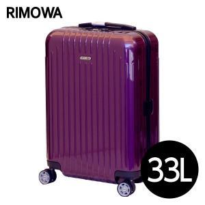 RIMOWA サルサ エアー 33L ウルトラバイオレット 820.52.22.4 (822.52) 『送料無料』※北海道・沖縄・離島を除く|drinkmarchais