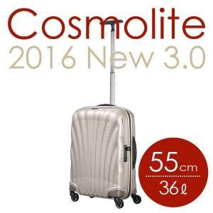 サムソナイト コスモライト 3.0 55cm パール Cosmolite V22-15-302 『送料無料』※北海道・沖縄・離島を除く|drinkmarchais