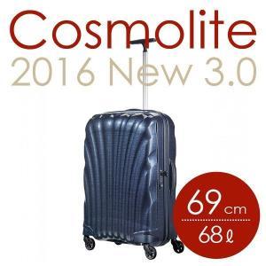 サムソナイト コスモライト 3.0 69cm ミッドナイトブルー Cosmolite V22-31-306 『送料無料』※北海道・沖縄・離島を除く|drinkmarchais