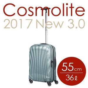 サムソナイト コスモライト3.0 スピナー 55cm アイスブルー Samsonite Cosmolite 3.0 Spinner V22-51-302 36L 『送料無料』※北海道・沖縄・離島を除く|drinkmarchais