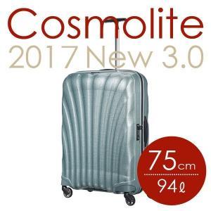 サムソナイト コスモライト3.0 75cm アイスブルー Cosmolite V22-51-304 『送料無料』※北海道・沖縄・離島を除く|drinkmarchais