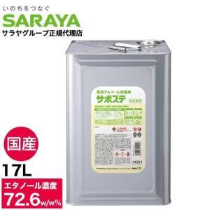アルコール消毒液 アルコール消毒 サラヤ サポステ 機械器具用 17L エタノール 70%以上 除菌 日本製 業務用 『送料無料』※北海道・沖縄・離島を除く|drinkmarchais