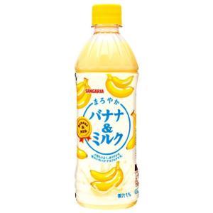 まろやかバナナ&ミルク 500PET 1ケース24本 サンガリア