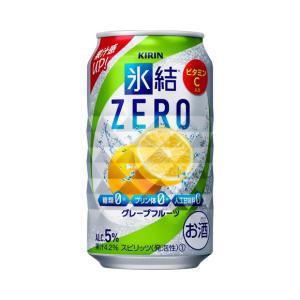 氷結ZERO(氷結ゼロ) グレープフルーツ 350ml 1ケース24本 キリンビール