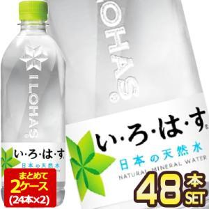コカコーラ い・ろ・は・す 天然水 555ml...の関連商品1