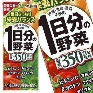 伊藤園 野菜ジュース 30種類の野菜 1日分の野菜 200ml 紙パック × 24本 【4〜5営業日...