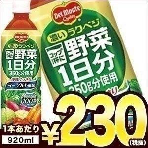 デルモンテ 野菜ジュース 濃いラクベジ920g×12本同一商...