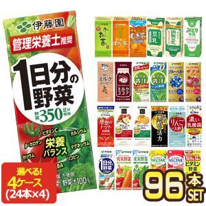 野菜ジュース 伊藤園 200ml・250ml紙パック×96本 [24本×選べる4ケース]  [賞味期...