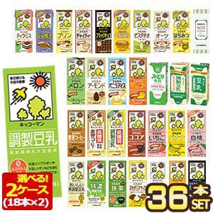 キッコーマン 豆乳飲料 200ml 紙パック × 18本 ×2ケース セット 選り取り 送料無料 【3〜4営業日以内に出荷】