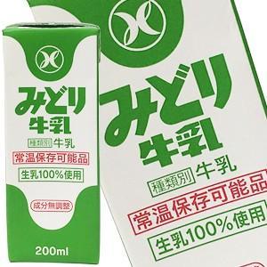 九州乳業 みどり 牛乳 200ml 紙パック×24本 賞味期限:40日以上 2ケース以上購入で送料無料 【11月1日出荷開始】