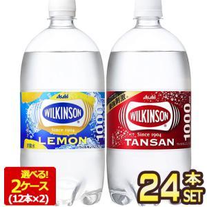 アサヒ ウィルキンソン タンサン 炭酸水 [タンサン・レモン] 1L PET × 24本 [12本×...