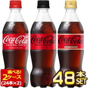 コカコーラ 3種類 選べる ゼロコーラ ゼロ...の関連商品10