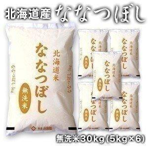 [令和元年産]北海道産 ななつぼし 無洗米 30kg[5kg×6]30kg1配送でお届け 送料無料【...
