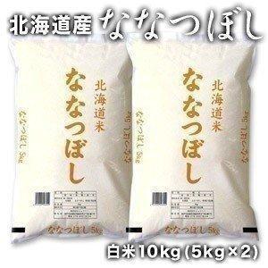 [令和元年産]北海道産 ななつぼし 白米 10kg[5kg×2]30kgまで1配送でお届け 送料無料...