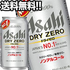 アサヒドライゼロ 350ml 缶 × 24本 ...の関連商品9