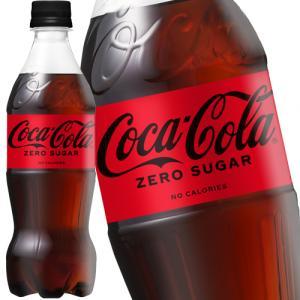 コカ・コーラゼロシュガー 500mlPET×24本 2ケース毎に送料がかかります 賞味期限:2ヶ月以...