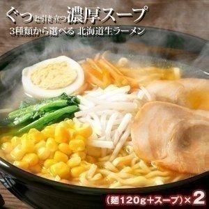 3種類から選べる 北海道生ラーメン 2食(麺120g+スープ)×2セットメール便【4〜5営業日以内に...