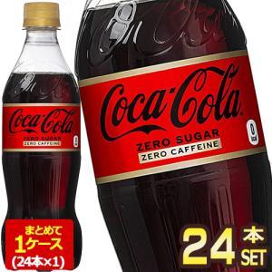 日本コカ・コーラ コカ・コーラ ゼロカフェイン 500ml×24本 ペットボトル 炭酸飲料  コカ・...