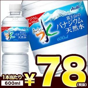 アサヒ おいしい水 富士山のバナジウム天然水 600mlPE...
