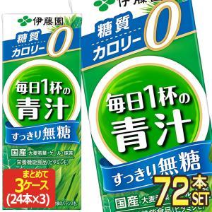 伊藤園 毎日1杯の青汁 すっきり無糖 200ml紙パック×72本 24本×3箱  賞味期限:2ヶ月以...