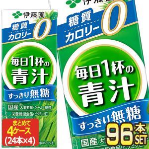 伊藤園 毎日1杯の青汁 すっきり無糖 200ml紙パック×96本 24本×4箱  賞味期限:2ヶ月以...