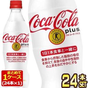 ポイント5倍 コカ・コーラ プラス 470mlPET×24本 特定保健用食品 トクホ 賞味期限:2ヶ...