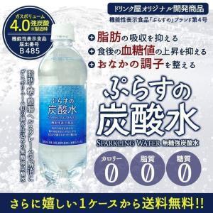 ドリンク屋オリジナル 強炭酸水 ぷらすの 炭酸水 500ml...