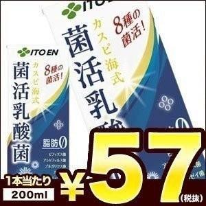 伊藤園 菌活乳酸菌 200ml紙パック×24本 [賞味期限:...