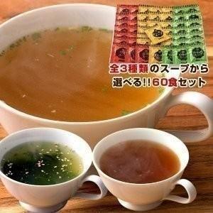 3種類から選べる 小袋 スープ 60食セット オニオンスープ わかめスープ 中華スープ メール便でお届け【3〜4営業日以内に出荷】送料無料
