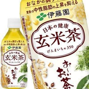 45%OFF 在庫処分 玄米茶W 伊藤園 お〜いお茶 機能性...