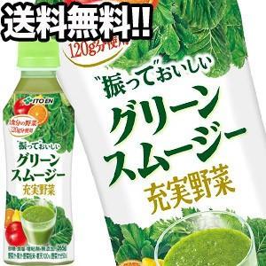 伊藤園 充実野菜 振っておいしい グリーンスムージー 265...