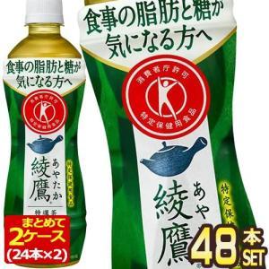 コカ・コーラ 綾鷹 特選茶 500ml PET × 48本 特定保健用食品 24本×2箱 【4〜5営...